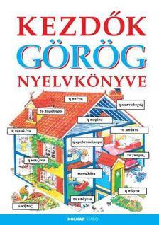 Kezdők görög nyelvkönyve [antikvár]