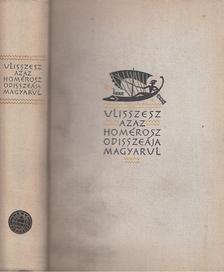 HOMÉROSZ - Ulisszes azaz Homérosz Odisszeája magyarul [antikvár]