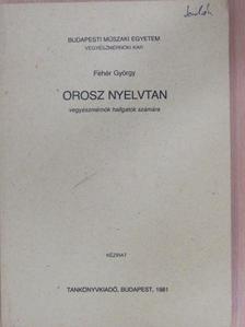 Fehér György - Orosz nyelvtan vegyészmérnök hallgatók számára [antikvár]